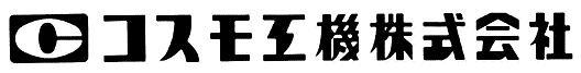 コスモ工機ロゴ