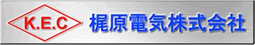梶原電気ロゴ
